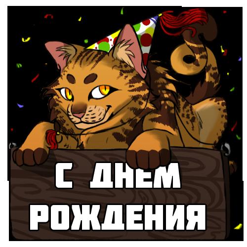Коты - воители детская ролевая игра ролевая игра волки лисы кошки